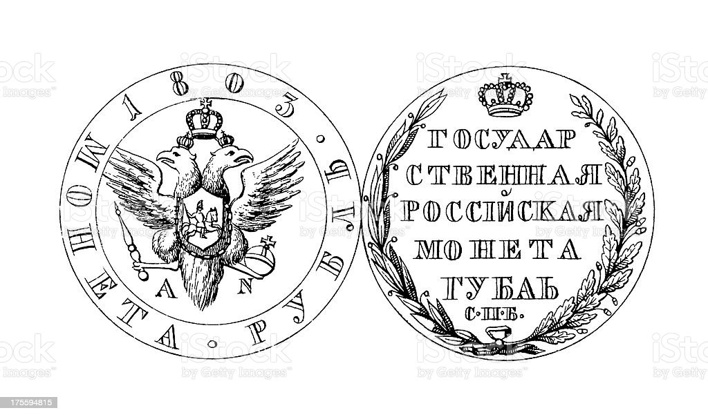 19th-century Russian Silver Ruble Coin | Historic Illustrations vector art illustration