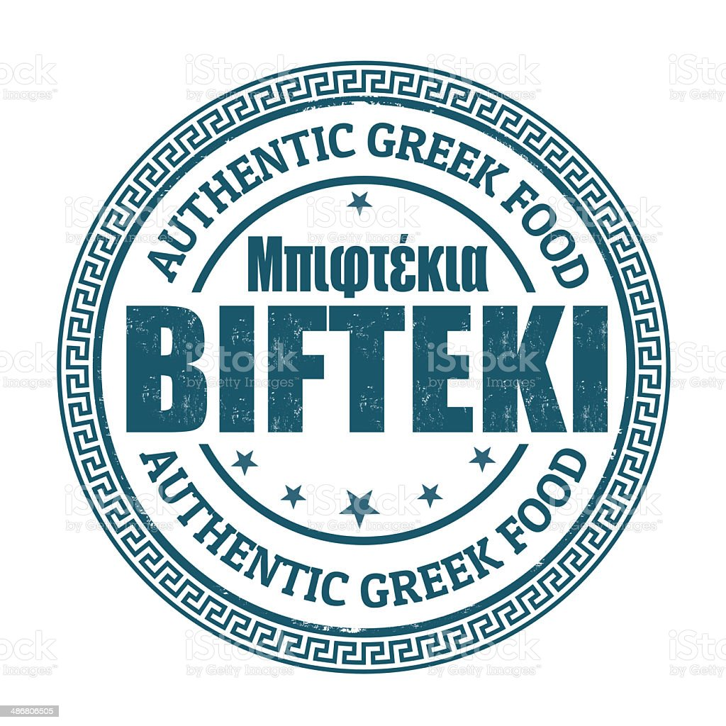 Bifteki stamp royalty-free stock vector art