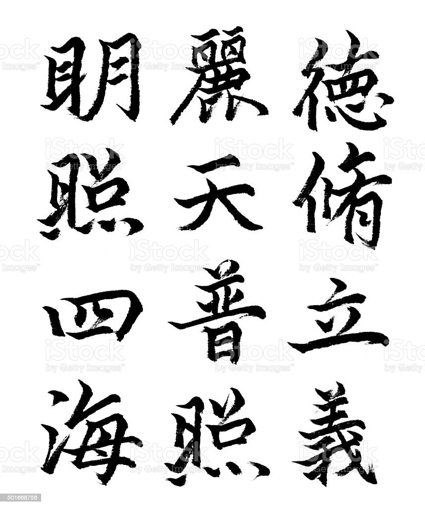 Chinese Calligraphy vector art illustration
