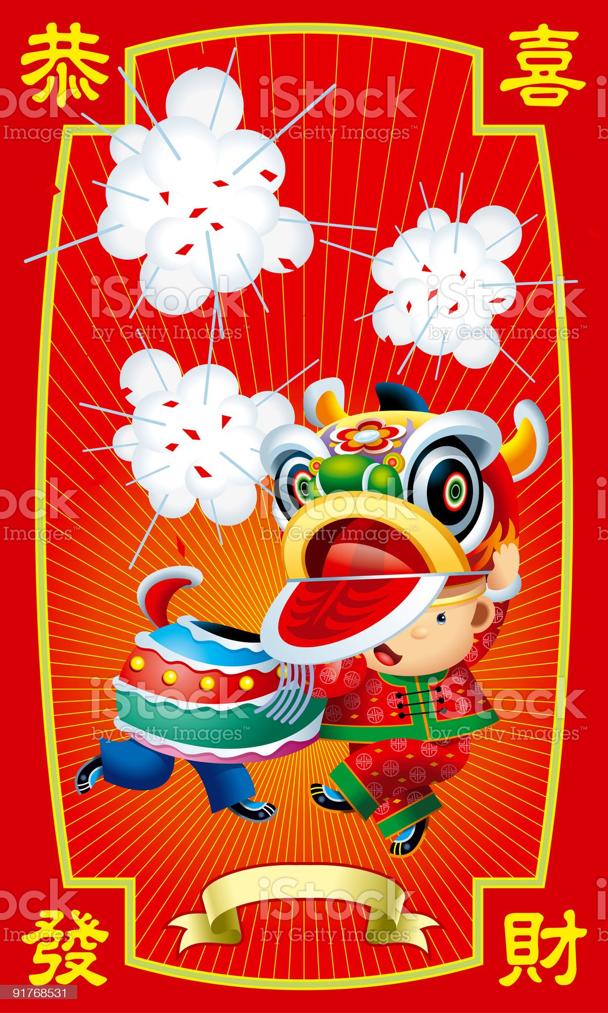 Chinese Red Packet 04 royalty-free stock vector art