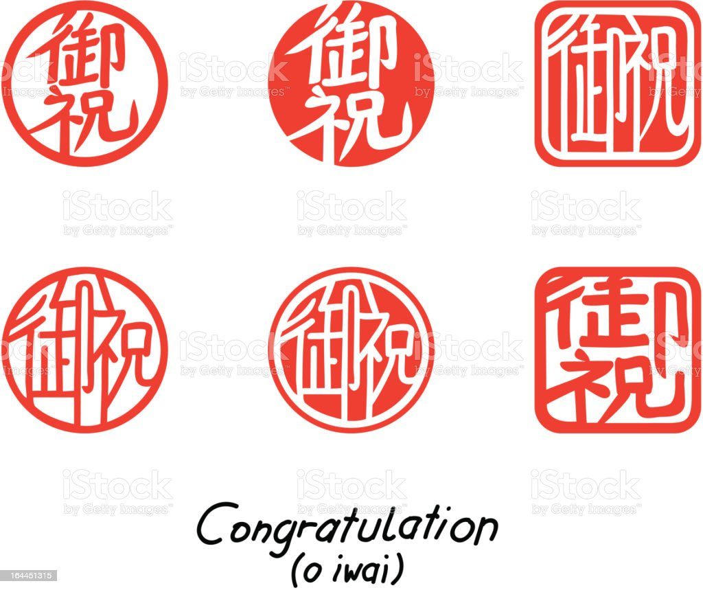 Congratulation stamp royalty-free stock vector art