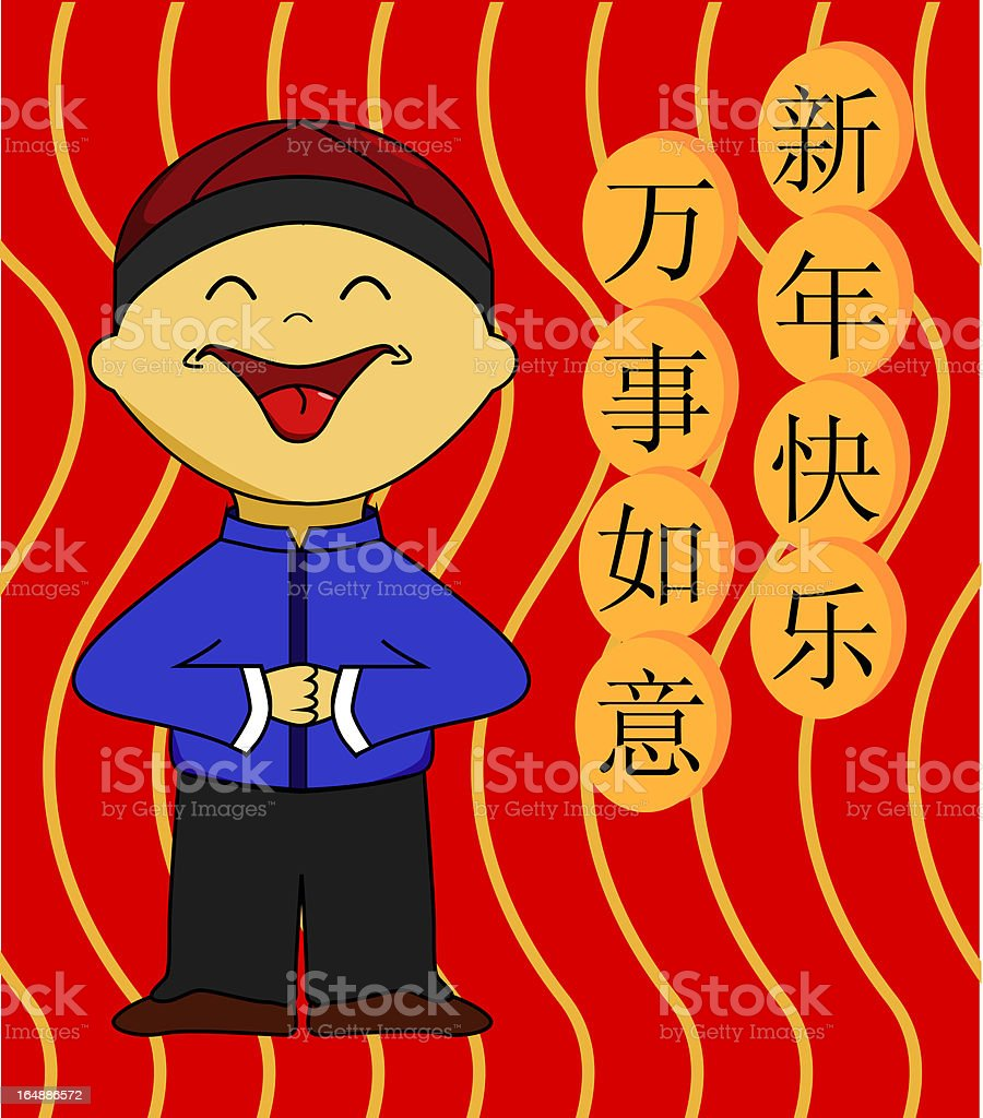 Happy Chinese New Year 1 (vector) royalty-free stock vector art