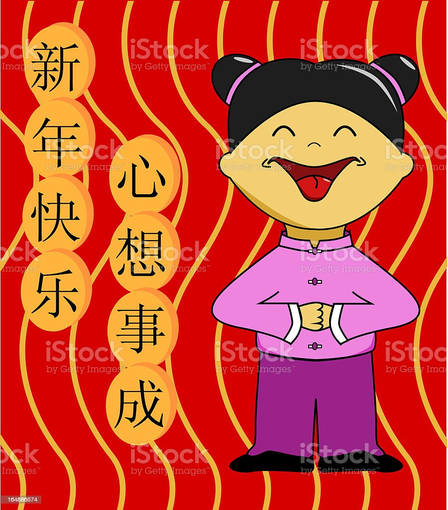 Happy Chinese New Year 2 (vector) royalty-free stock vector art
