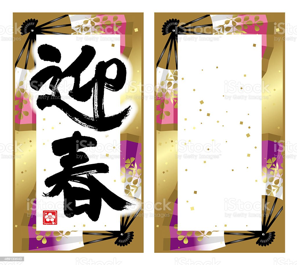 japanesestyle frame and new years frame stock vector art 469133540 japanese style frame and new year s frame royalty free stock vector art