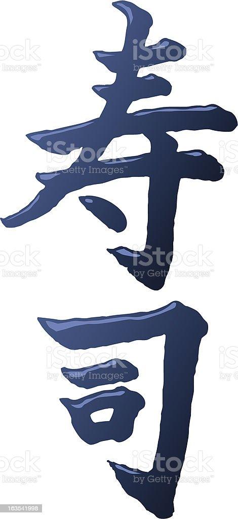 Sushi calligraphy royalty-free stock vector art
