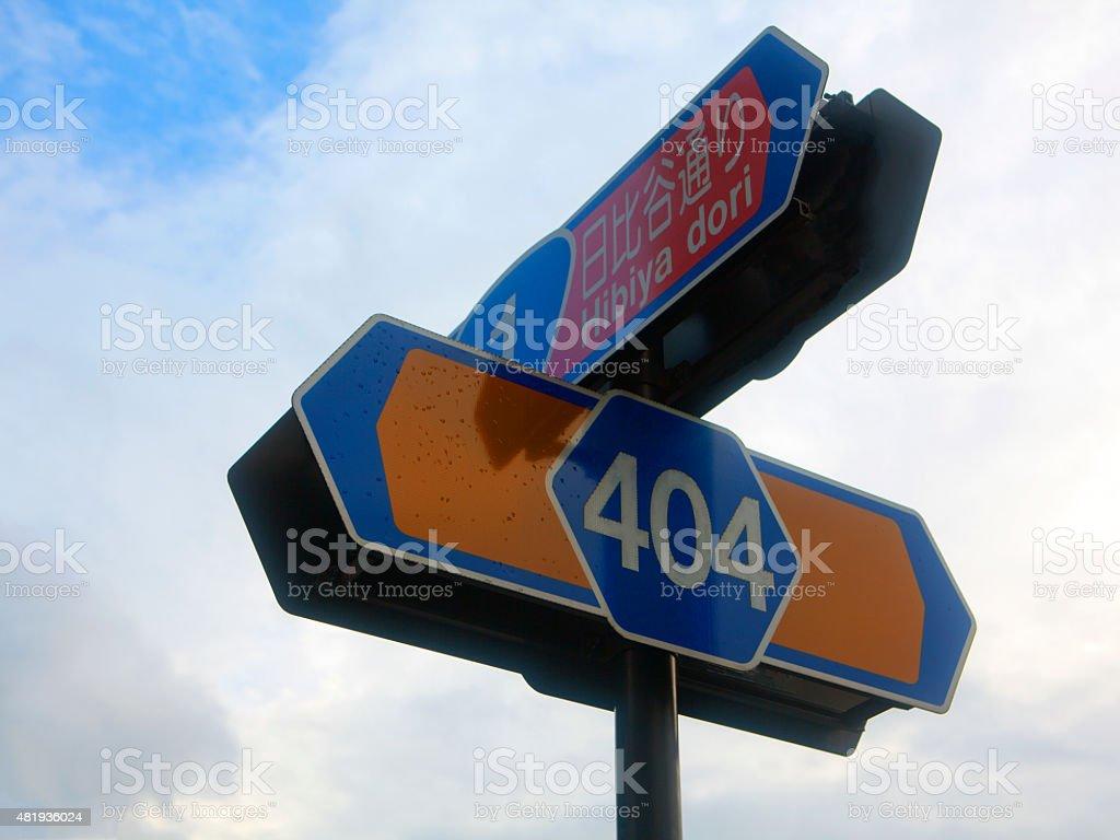 404 stock photo