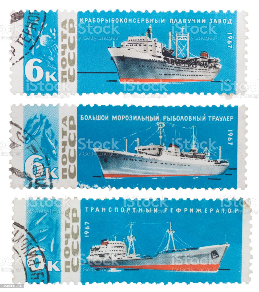 USSR 1967: a set of postage stamps stock photo