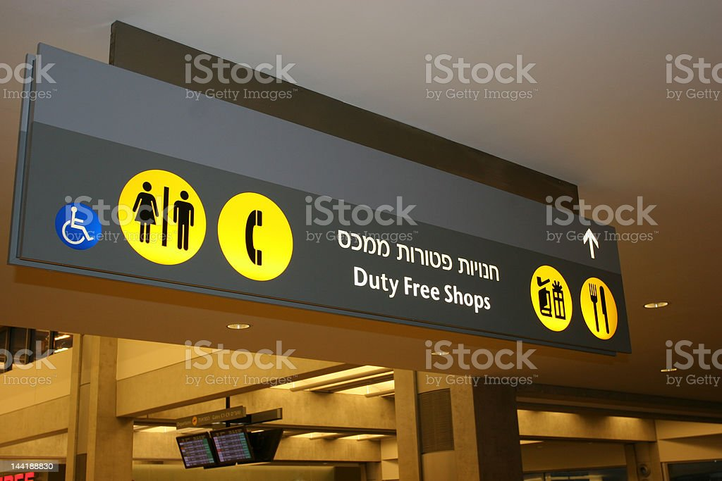 Airport Duty Free royalty-free stock photo