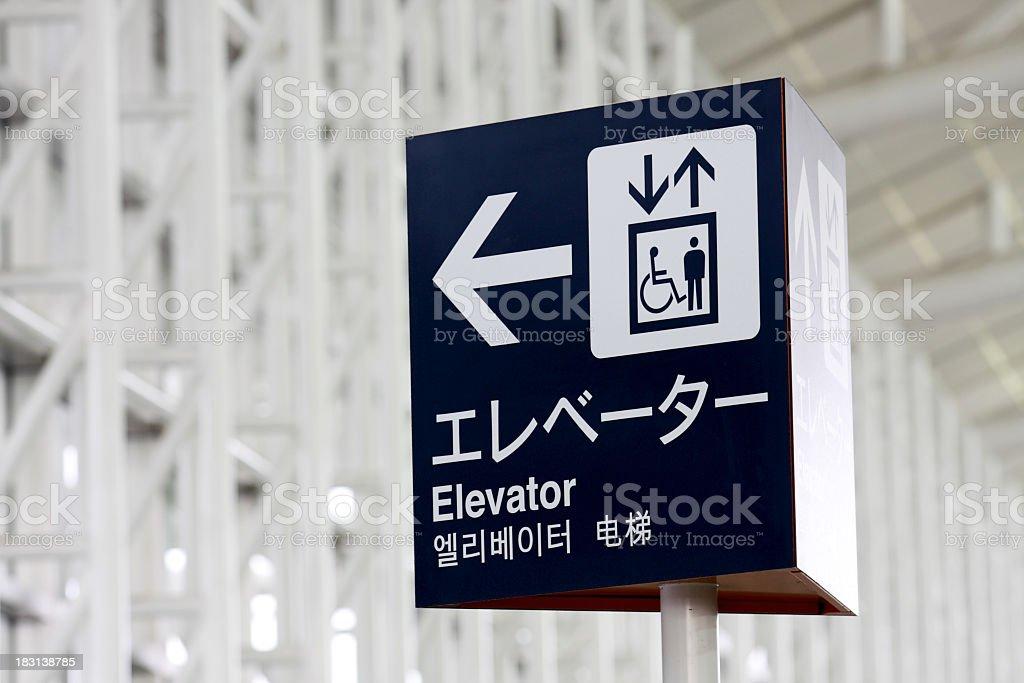 Flughafen Aufzug Lizenzfreies stock-foto