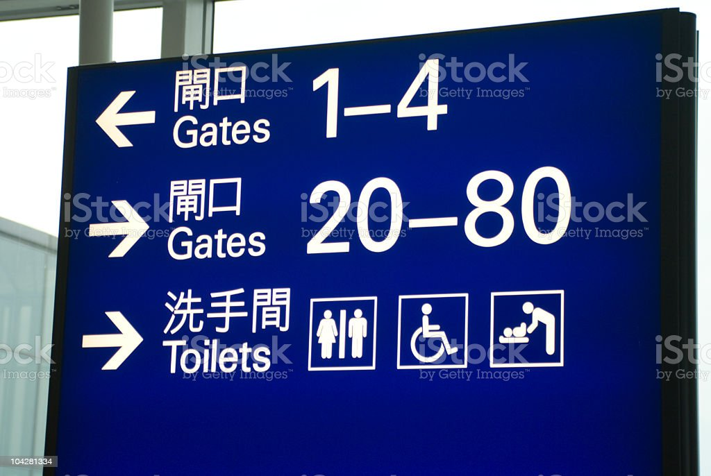 Airport Terminal Directions stock photo