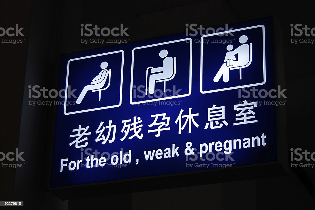 Airport waiting room sign royalty-free stock photo