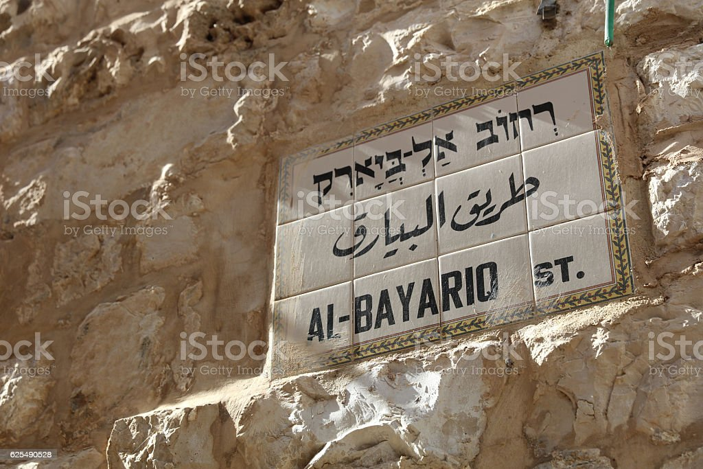 Al-Bayariq Street Sign in Jerusalem Old City. Israel stock photo