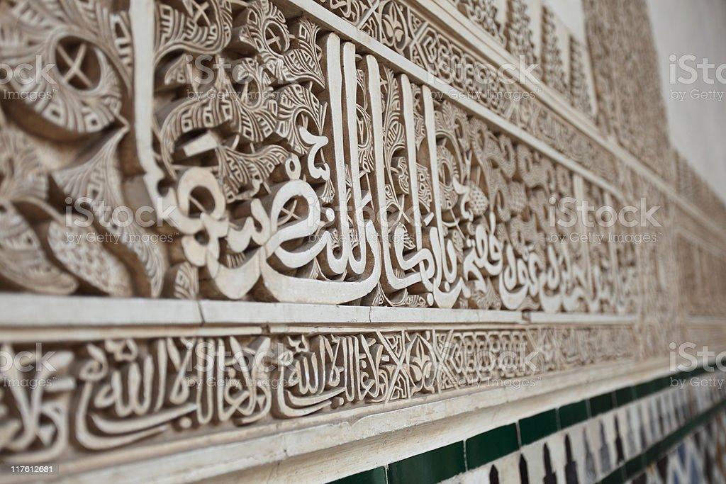 Alhambra Art royalty-free stock photo