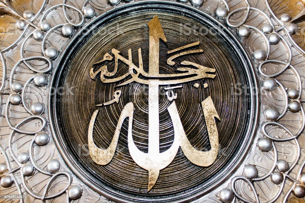allah calligraphy background stock photo