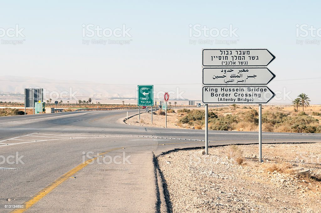 Allenby Bridge border crossing in Israel and Jordan stock photo