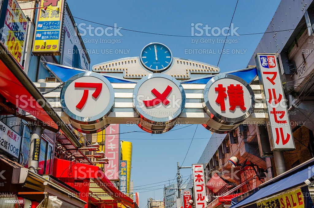 Ameyoko market - Tokyo, Japan royalty-free stock photo