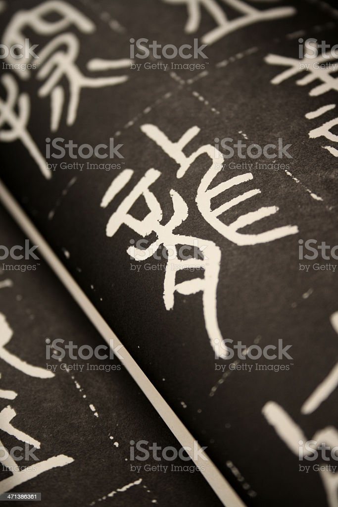 Ancient calligraphy - Dragon royalty-free stock photo