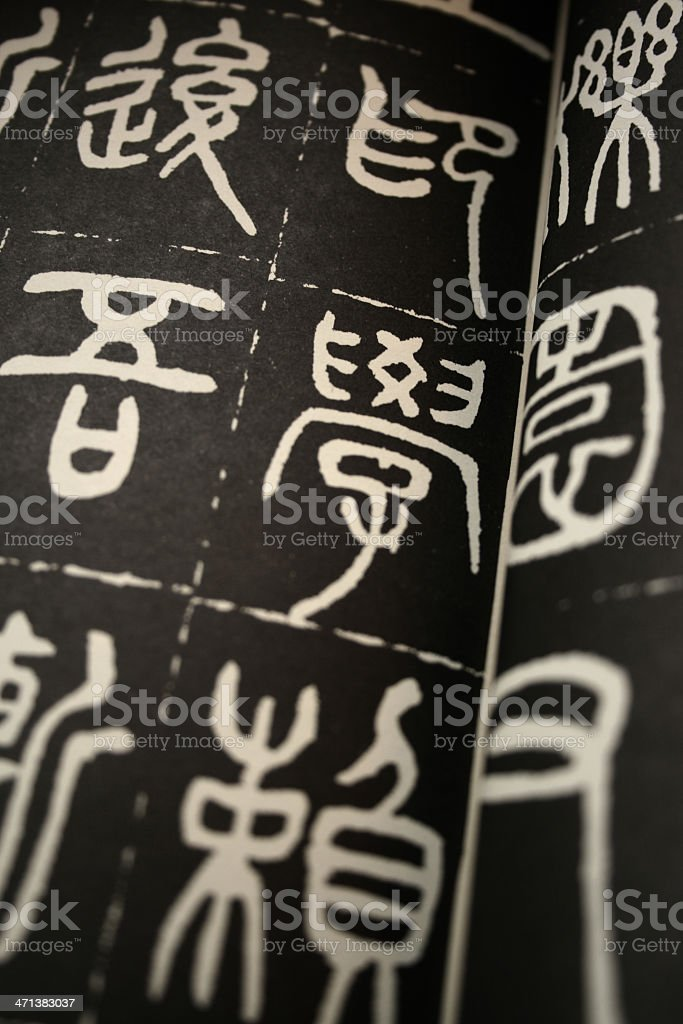 Ancient calligraphy - Learn royalty-free stock photo