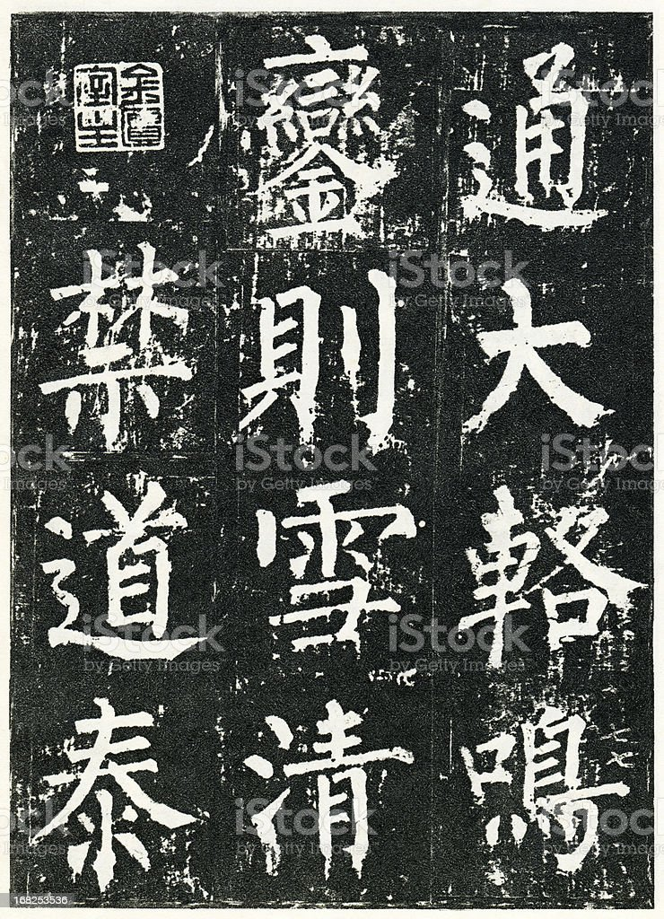 Ancient Chinese Calligraphy (XXXL) stock photo