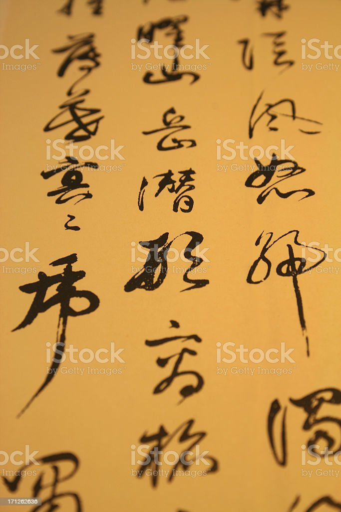 Ancient Chinese Calligraphy royalty-free stock photo