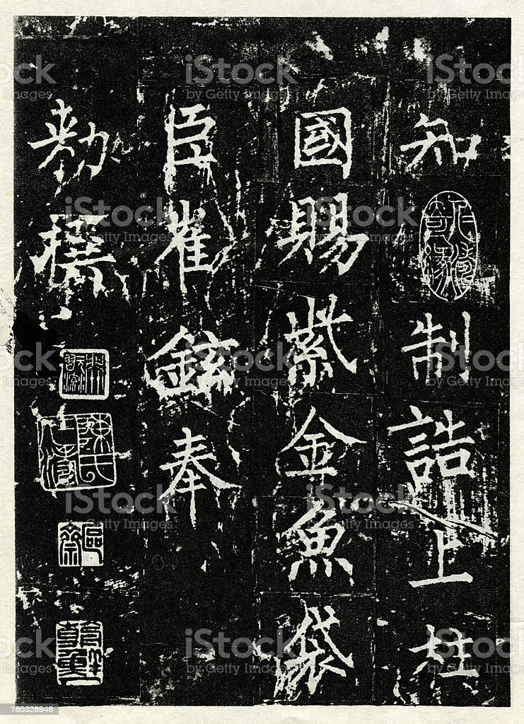 Ancient Chinese Calligraphy stock photo