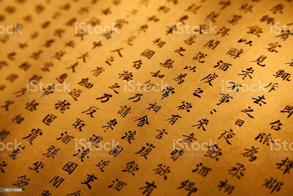 ancient chinese manuscript royalty-free stock photo
