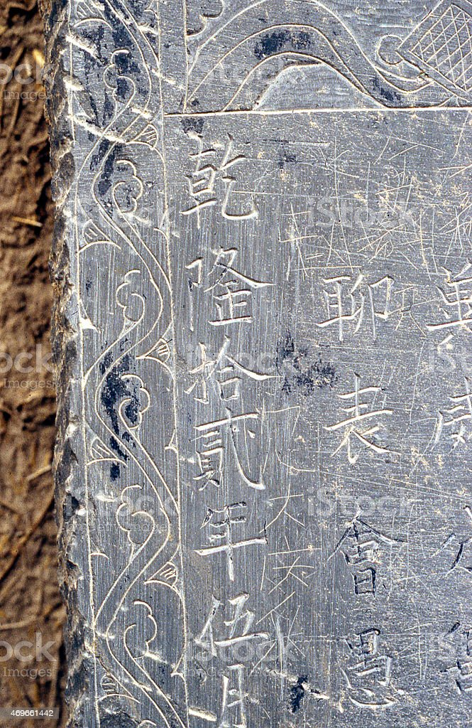 ancient Chinese Stone Tablets Jiayuguan Silk Road Great Wall China stock photo