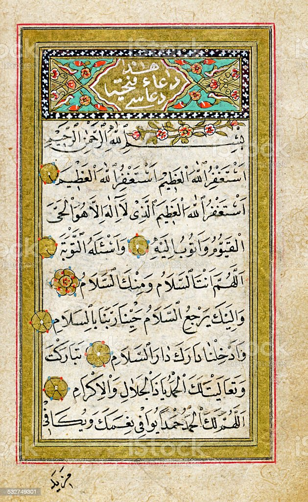 Ancient koran page with  gold leaf ornaments stock photo