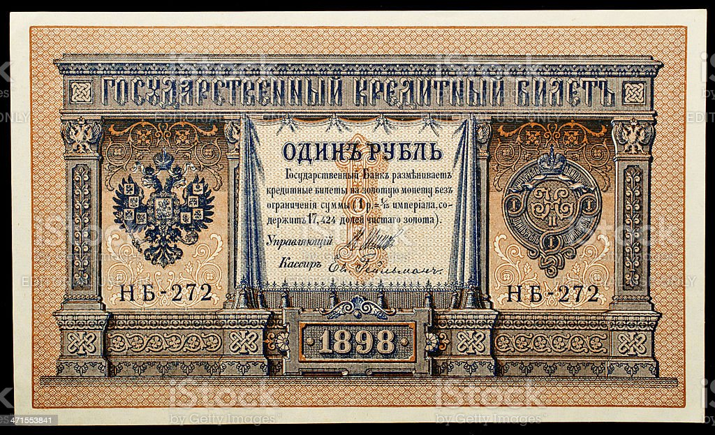 Antique Russian banknote royalty-free stock photo