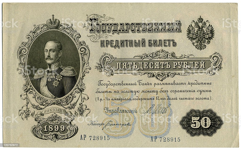 Antique Russian banknotes royalty-free stock photo