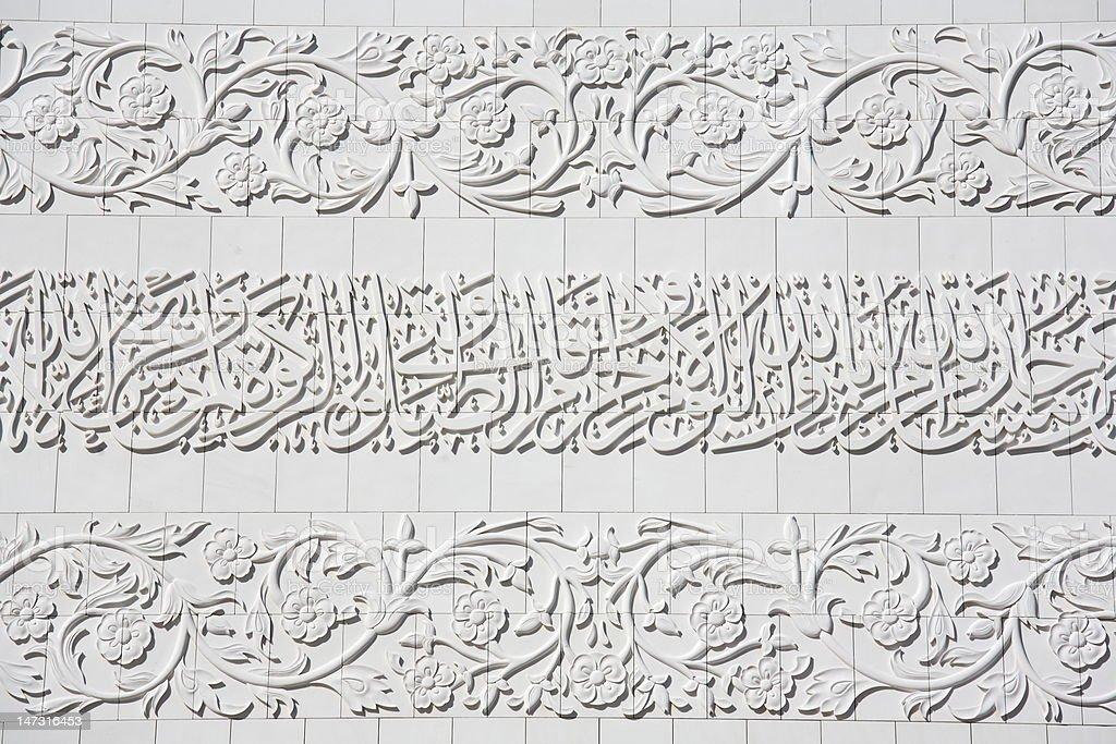 arabesque: islamic design royalty-free stock photo