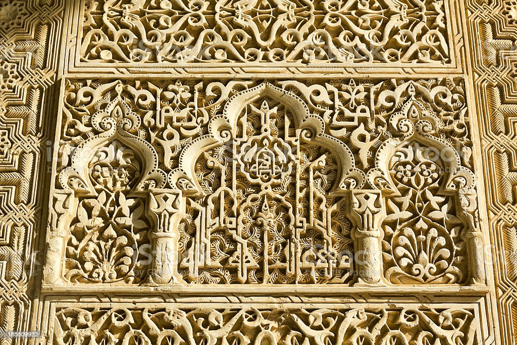 Arabesques in Courtyard of Lions, Granada, Spain stock photo