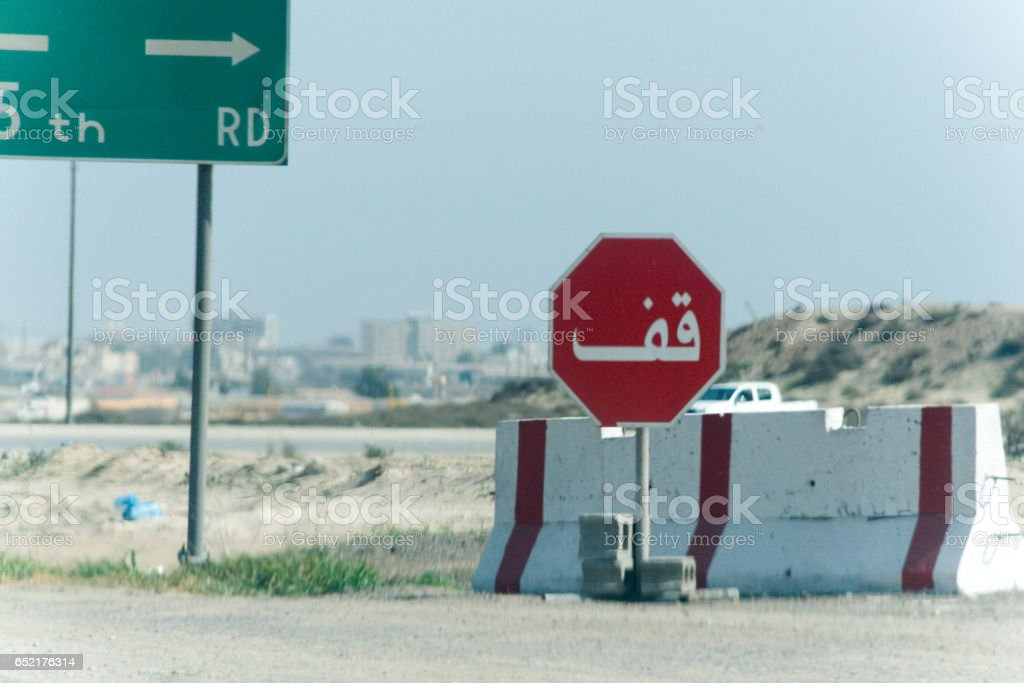 Arabian stop sign in middle east stock photo
