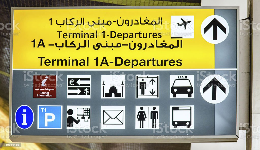 Arabic Airport Sign royalty-free stock photo