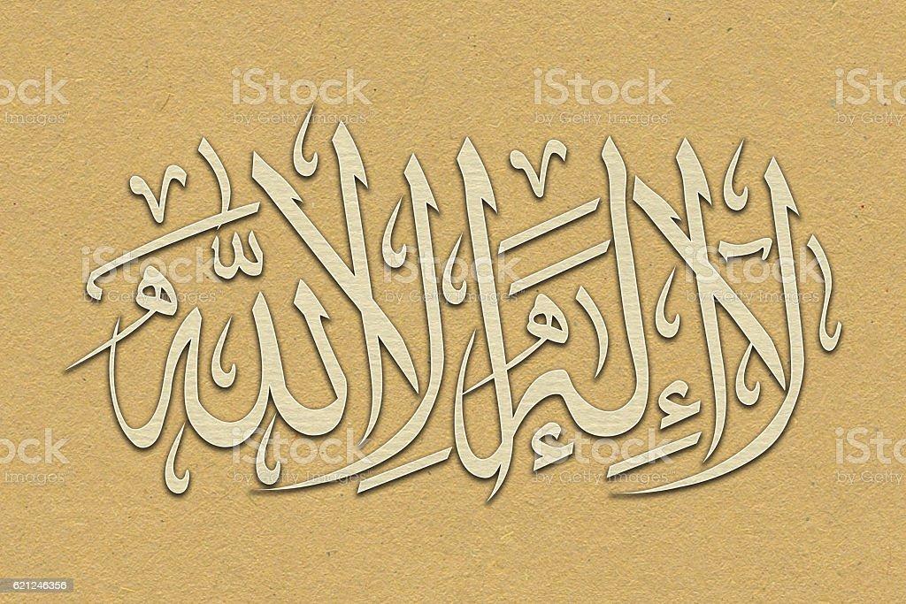 Arabic Calligraphy. stock photo