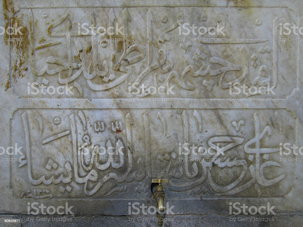 Arabic engravings royalty-free stock photo
