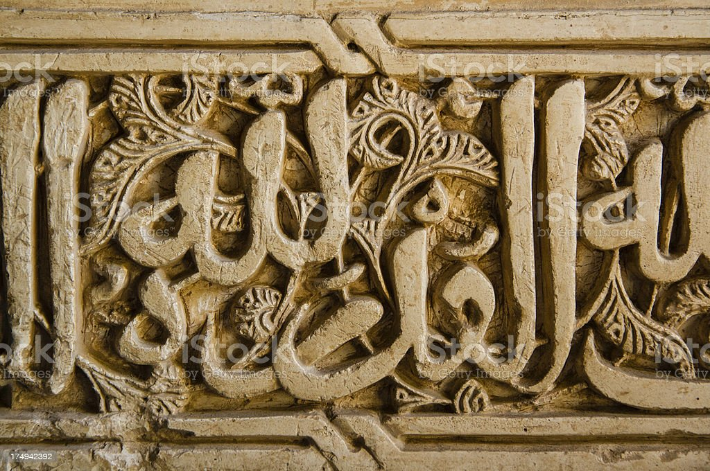 arabic inscription stock photo