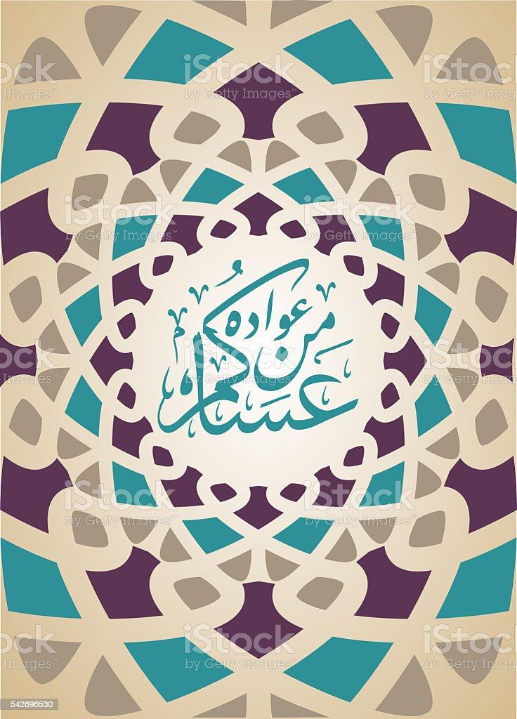 Arabic Islamic calligraphy card Eid Mubarak for Muslim stock photo