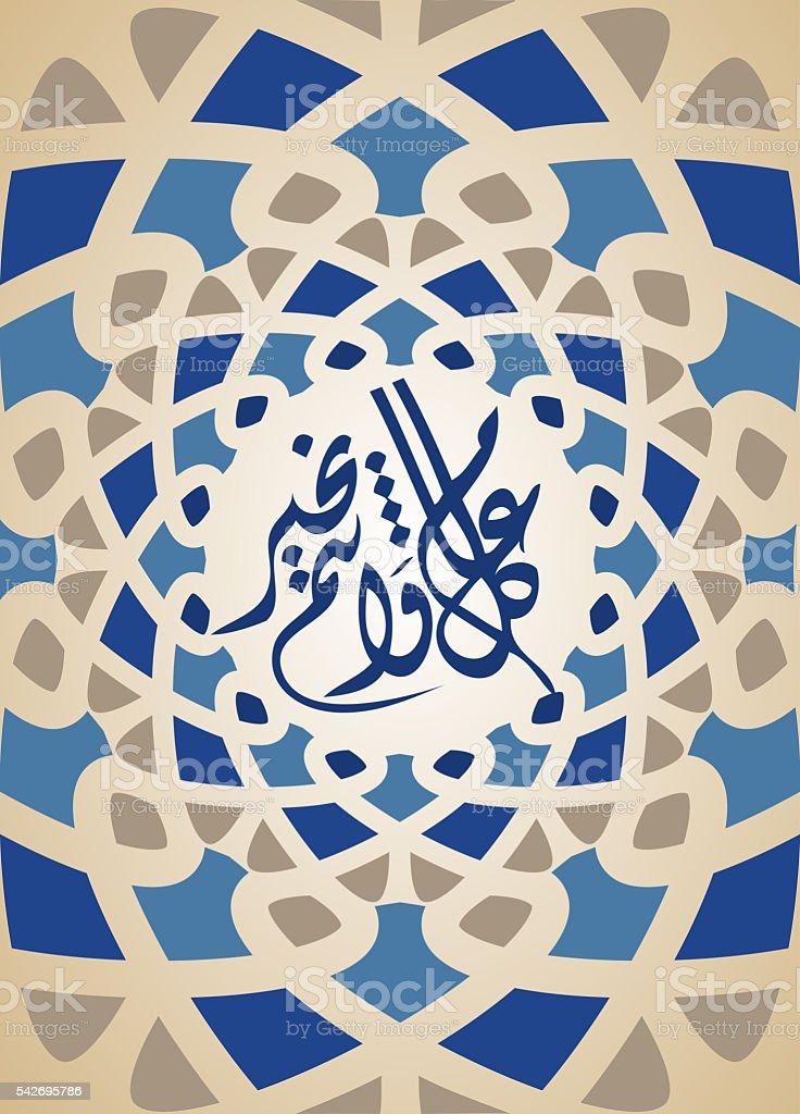 arabic islamic calligraphy greeting card stock photo