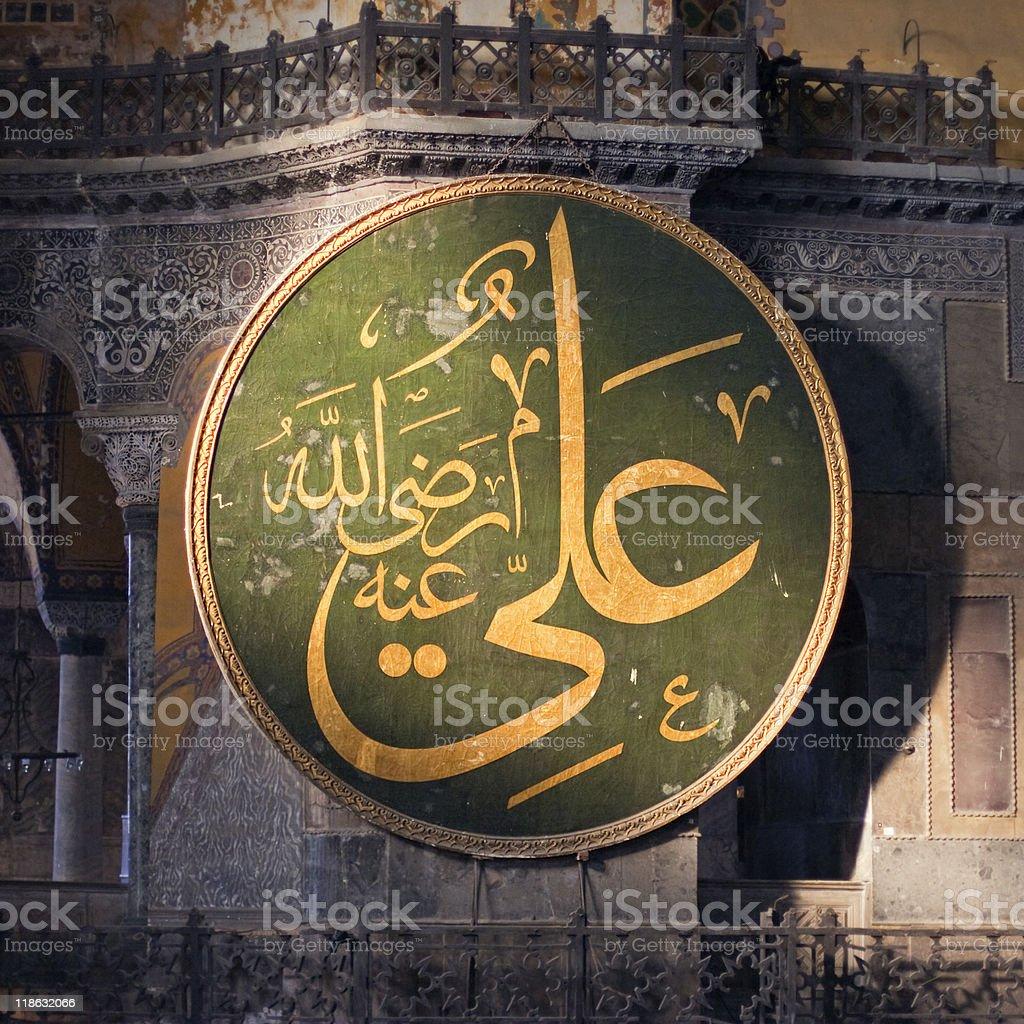 Arabic Script in Hagia Sophia, Istanbul, Turkey royalty-free stock photo
