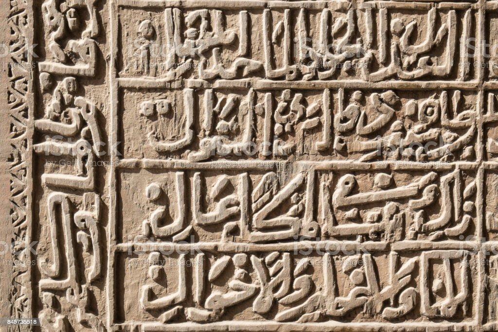 Arabic script on wooden doors of Bahla Fort, Oman stock photo