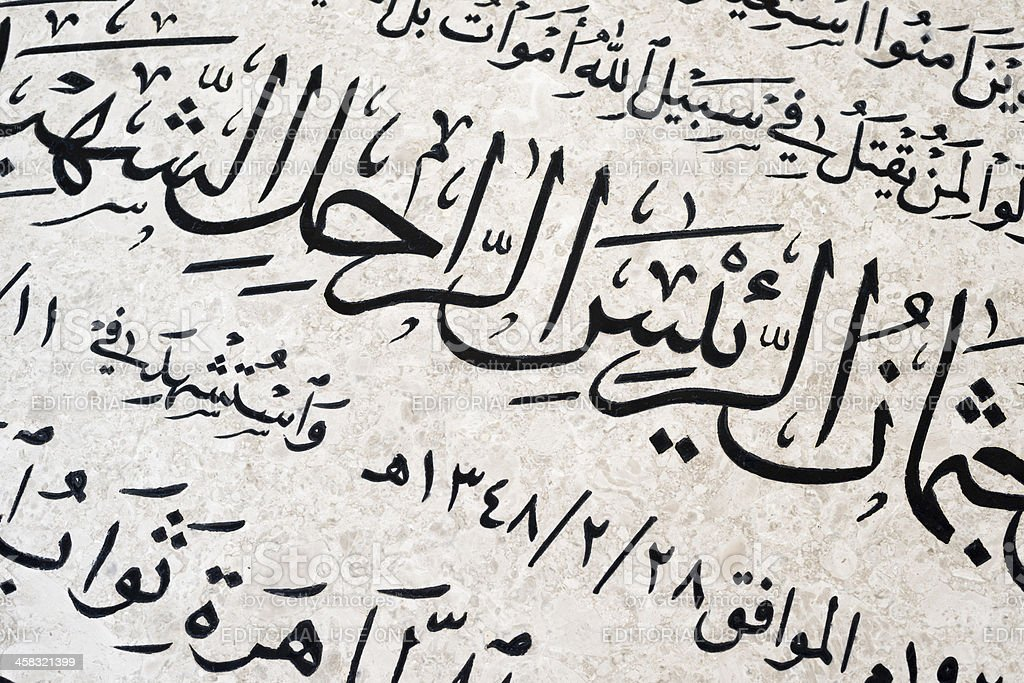 Arabic script on Yasser Arafat's grave royalty-free stock photo