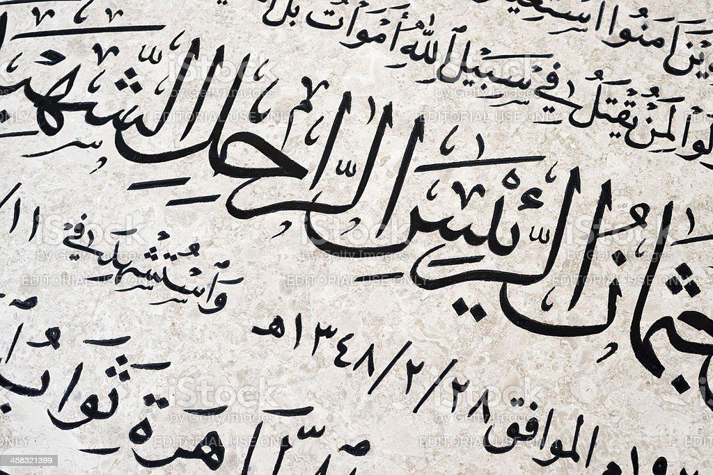 Arabic script on Yasser Arafat's grave stock photo