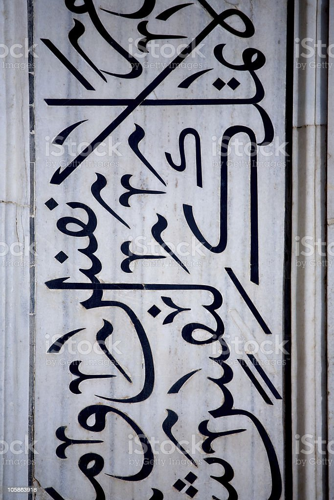 Arabic script royalty-free stock photo