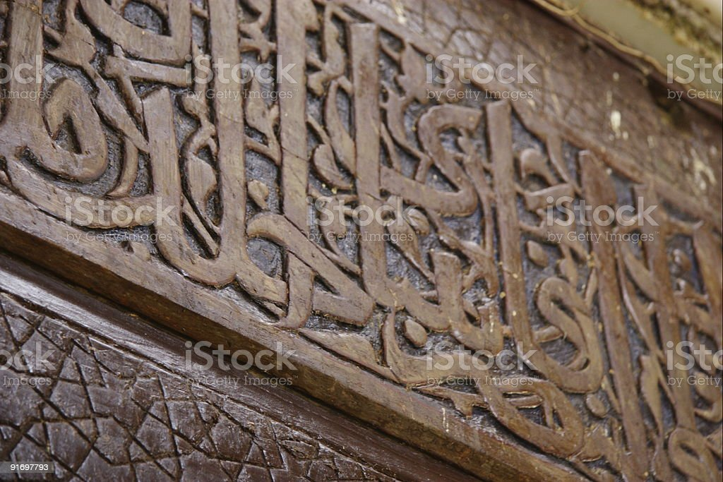 Arabic scripts in Qaitbay Mosque stock photo