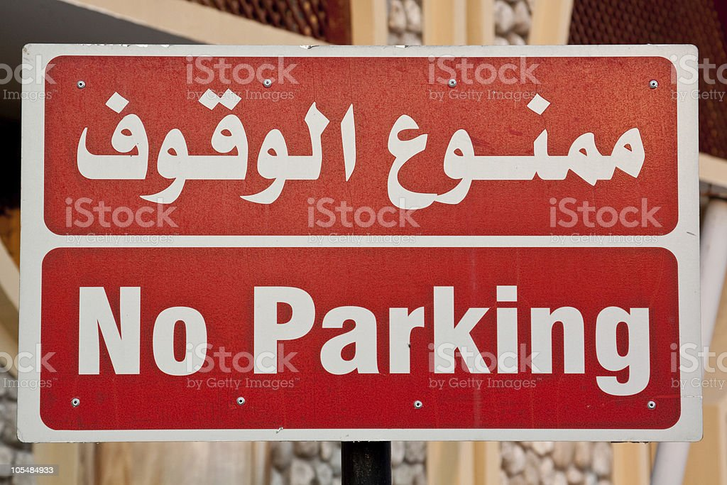 Arabic sign stock photo