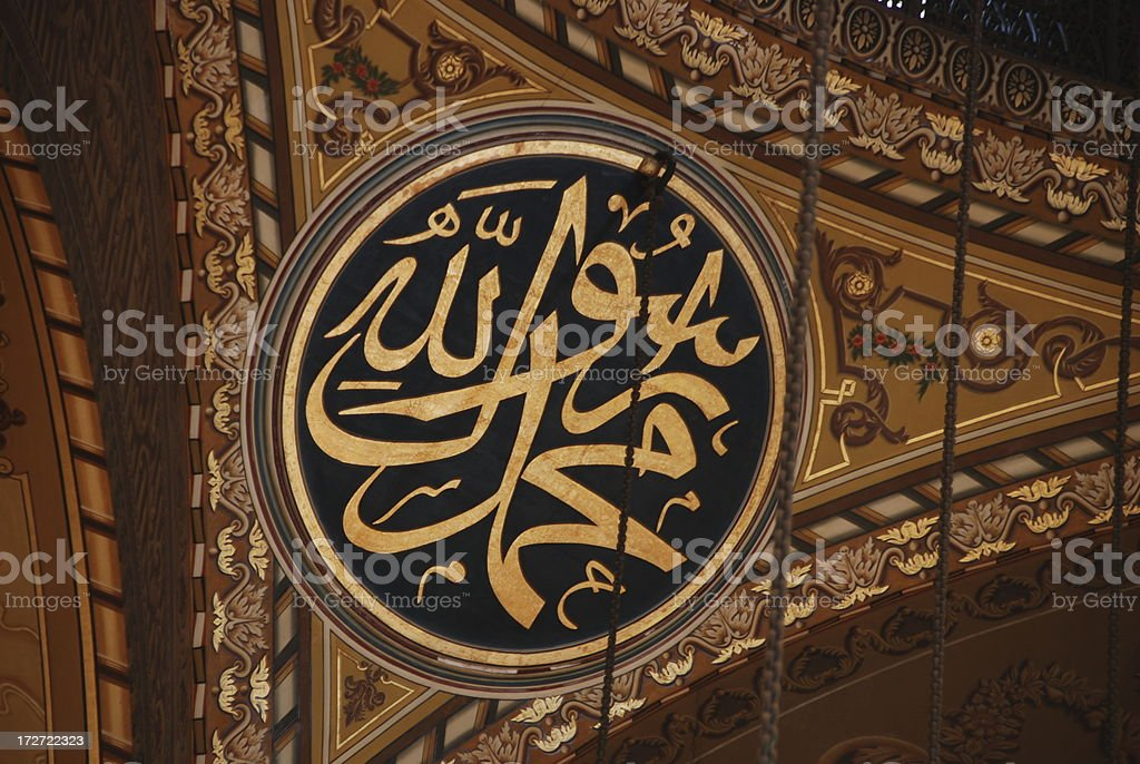 Arabic text means Mohammed the prophit of Allah royalty-free stock photo