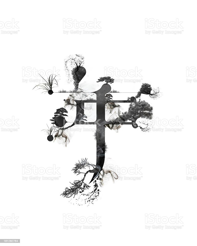 art of black Chinese calligraphy, word for 'year' stock photo