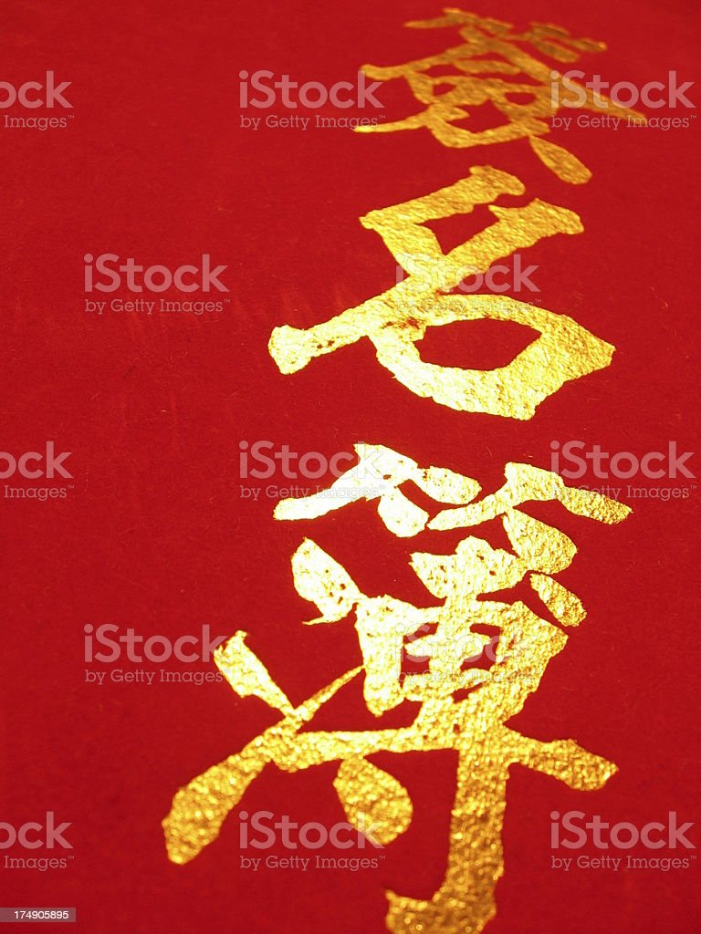 Asian characters royalty-free stock photo