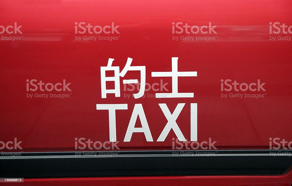 Asian taxi sign royalty-free stock photo